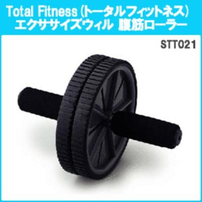 トータルフィットネス(TotalFitness) エクササイズウィル シェイップアップ/健康器具/組立式 腕、腹筋、背筋を強化 /STT021