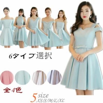 ブライズメイド服 花嫁 ウェディングドレス 厚サテン ワンピース 花嫁の介添えドレス 6タイプ 膝丈 ひざ丈 ドレス プリンセスドレス