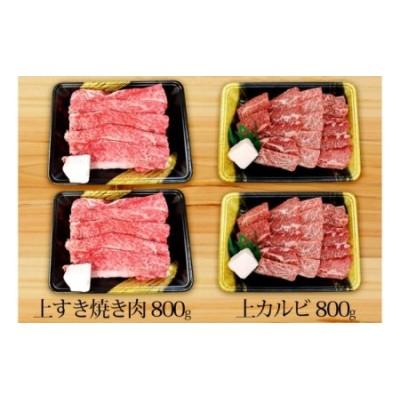 オリーブ牛 すき焼き・焼肉 セット1.6kg【配送不可:離島】