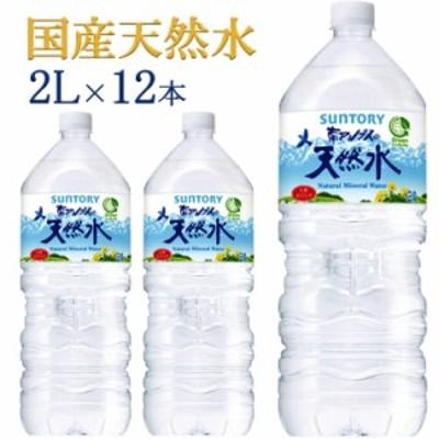 水 天然水 2L 12本 サントリーの天然水 SUNTORY  【代引き不可】送料無料 南アルプス ミネラルウォーター 飲料水 お水 飲料 食品