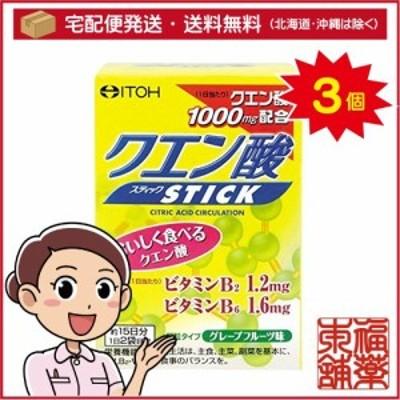 井藤漢方 クエン酸スティック(2gx30スティック)×3個 [宅配便・送料無料] 「T60」