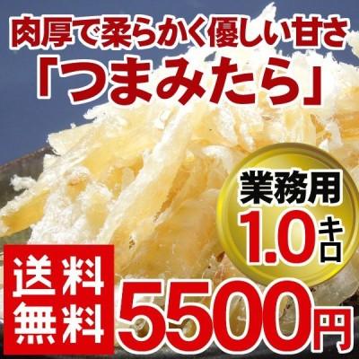 つまみたら1kg 業務用 送料無料 北海道 珍味 取り寄せ
