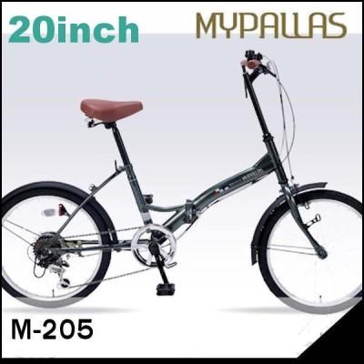 折り畳み自転車 20インチ6段変速付き折りたたみ自転車 マイパラスM-205(セージグリーン)(MYPALLAS M-205) 折畳み自転車