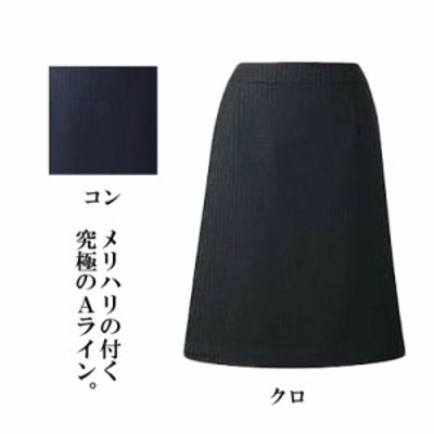 オフィスウェア ピエ S8011 Aラインスカート 5号~15号
