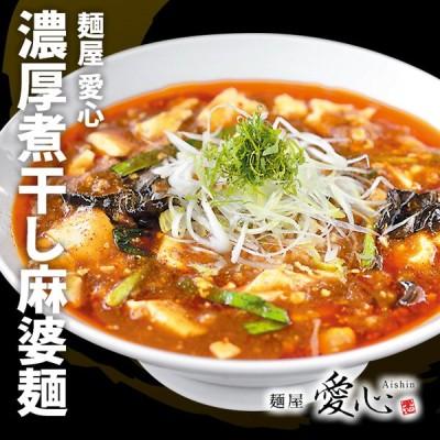 【麺屋 愛心】濃厚煮干し麻婆麺