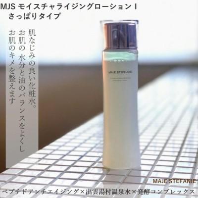 高保湿 化粧水 さっぱりタイプ MJS モイスチャライジングローションI  MAJE STEPHANIE マジェステファニー