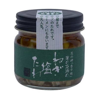 花の岬「香々地(かかぢ)」 ねぎ塩たれ 65g