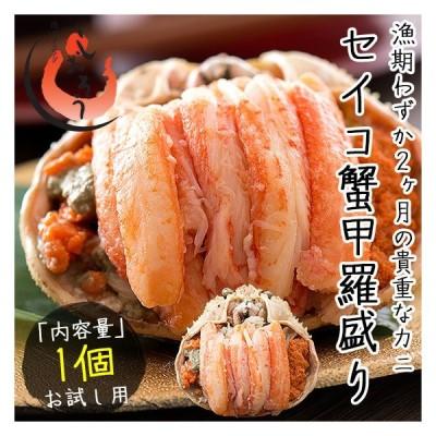 セイコガニ 甲羅盛り 小サイズ 約80g×1個(甲羅横幅 約7.5cm) 福井 越前松葉 せいこ蟹