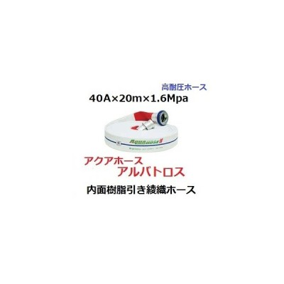 消防散水用ホース 40A×20m×1.6Mpa 岩崎製作所 アルバトロス 未検定品