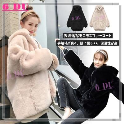 送料無料韓国ファッション 人気秋冬の服 厚手 着回しおしゃれ フェイクファー アウター もこもこ モコモコ 通勤 通学 気質 百掛け フードつきコート