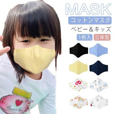 送料無料立体型 マスク キッズマスク コットン マスク 洗える マスク 子供用 ベビー マスク 通学 子供マスク 夏用 マスク 1枚入