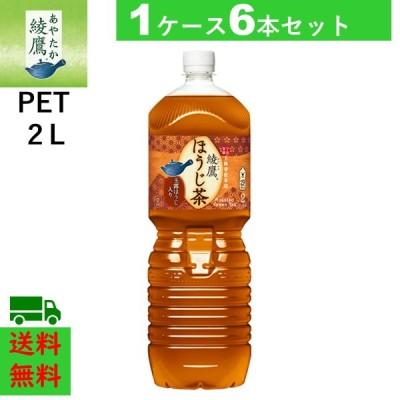 綾鷹 ほうじ茶 PET 2L 6本1ケース あやたか お茶 送料無料