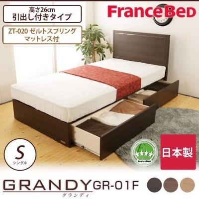 フランスベッド グランディ 収納ベッド シングルベッド 引出し付タイプ ゼルトスプリングマットレス(ZT-020)セット 高さ26cm 型番:GR-01F 260 DR+ ZT-020