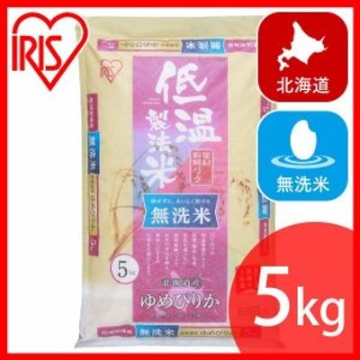 無洗米 ゆめぴりか 5kg 北海道産ゆめぴりか 無洗米 5kg 令和元年産 低温製法米 生鮮米 一等米100% ご飯 ごはん うるち米 精米 精白米 白