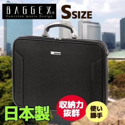 使い勝手&収納力に自信アリ BAGGEX ビジネスバッグSサイズ 約W37×H27×D6cm  フルオープンタイプ アタッシュケース 送料無料