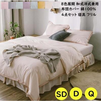 掛け布団カバー 布団カバー セミダブル ダブル 寝具カバーセット 柔らか 肌に優しい 姫系 綿100% 4点セット ベッド用品 可愛い ボックスシーツ フラットシーツ