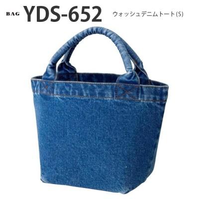 ウォッシュ デニム トート ( S ) YDS-652 [ 19×30×14 ] 綿 コットン 100% TRUSS トラス