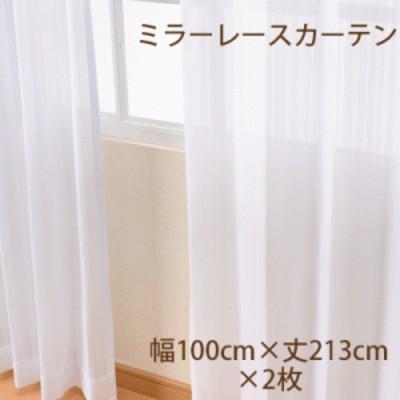 レースカーテン ミラータイプ 2枚組幅100cm×丈213cm 2枚組商品名:トリルレース ホワイト【カーテン】curtain【レースカーテン ミラー