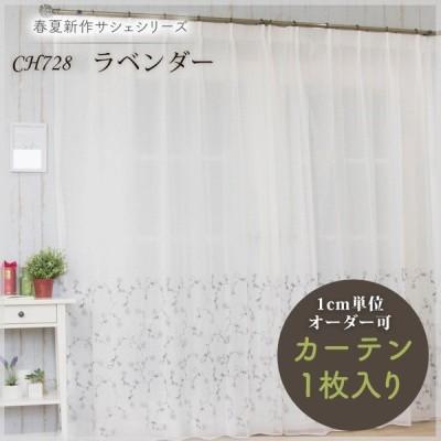 レースカーテン CH728 ラベンダー サイズオーダー 巾45〜100cm×丈50〜100cm 1枚 OKC5