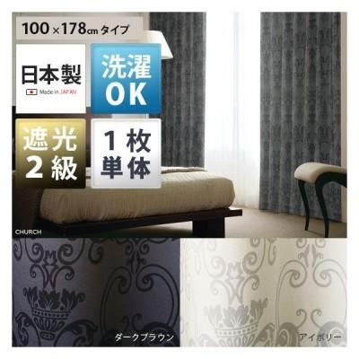 カーテン 遮光カーテン おしゃれ 北欧 柄 遮光2級 日本製 ウォッシャブル モダン シンプル 100×178cmタイプ 1枚単体販売