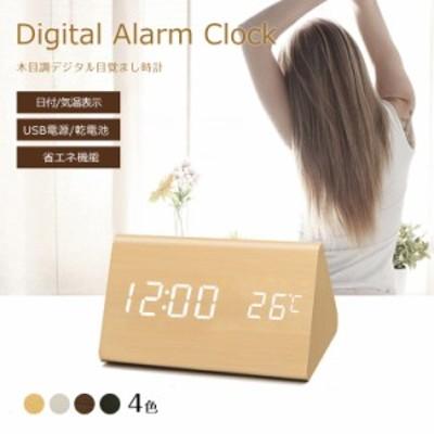 送料無料  目覚まし時計 LED 木目調 デジタル置き時計 アラーム 大音量 多機能 カレンダー 日付 温度 音声感知 省エネ 時間記憶機能 大き