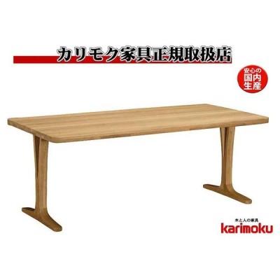 カリモクDU6310  180cmダイニングテーブル カスタム セミオーダー 食卓テーブル 食事机 スタンダードタイプ テーブルのみ ブナ材 日本製家具