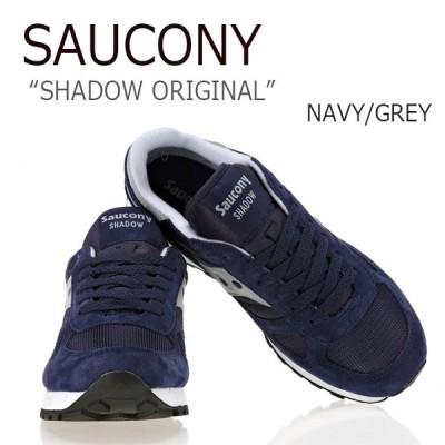 サッカニー Saucony メンズ レディース Shadow Original シャドウ オリジナル NAVY GREY ネイビー グレー 2108-523 スニーカー シューズ