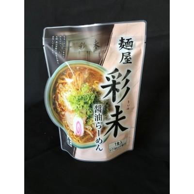 彩未 醤油ラーメン 北海道 札幌 人気 名店 生麺 お土産 手土産 自宅 ギフト ラーメン らーめん 醤油 しょうゆ サッポロ