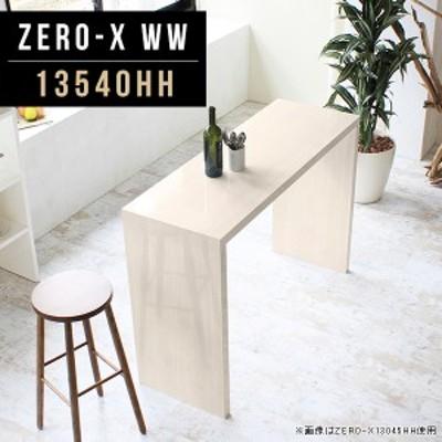 カウンターキッチン コンソールテーブル スリム ハイテーブル 高さ90cm 木目 玄関 ラック 奥行40 コンソール 収納 柄 Zero-X 13540HH WW