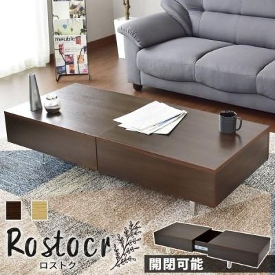 テーブル センターテーブル 収納付きテーブル 幅120cm 木製 ローテーブル スライド ロストク インテリア家具 おすすめ おしゃれ 北欧 プレゼント