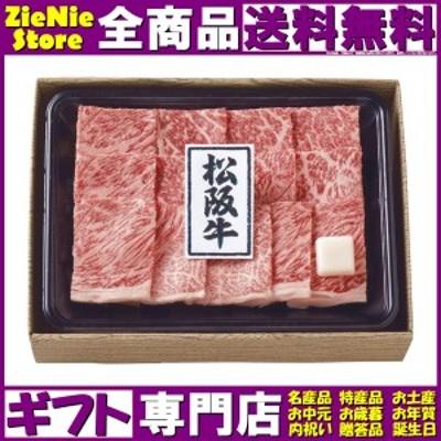 松阪牛 焼肉カルビ 3172-80 ギフト プレゼント お中元 御中元 お歳暮 御歳暮