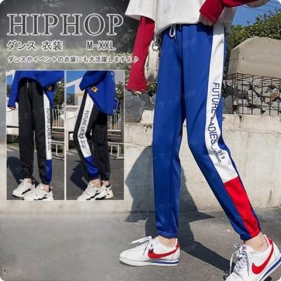 ヒップホップ 運動パンツ ロングパンツ レディース スポーツ ダンス衣装 パンツ ボトムス ズボン 秋 レディース