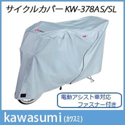 【自転車 カバー】カワスミ サイクルカバー KW-378AS/SL
