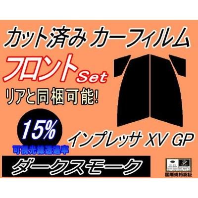 フロント (s) インプレッサXV GP (15%) カット済み カーフィルム GPE GP7 スバル