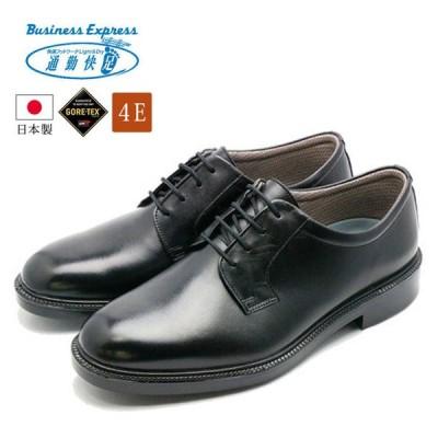 通勤快足 TK3123 メンズ 靴 プレーン ビジネスシューズ 革靴 紳士靴 本革 日本製 ブランド ゴアテックス 防水 通勤 出張 就職祝 父の日