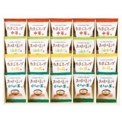 フリーズドライ お味噌汁・スープ詰合せ AT-EO ギフト包装・のし紙無料 (A3)