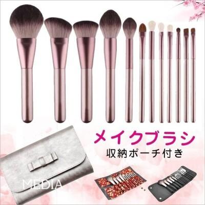 メイクブラシ12本セット化粧ブラシ化粧道具パウダーブラシメイクアップブラシ化粧筆収納ポーチ付きソフトブラッシュメイクアップ