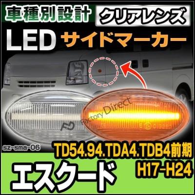 ll-sz-sma-cr06 クリアーレンズ Escudo エスクード(TD54.94.TDA4.TDB4前期 H17.05-H24.06 2005.05-2012.06) LED ウインカー スズキ SUZUKI( カスタム パーツ カ