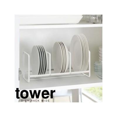 ディッシュラック タワー ワイド S tower/ストレージ スタンド お皿 収納 ホワイト ブラック