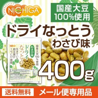 ドライなっとう <わさび味> 400g 【メール便専用品】【送料無料】 国産大豆100%使用 DRY NATTO 生きている納豆菌17億個 [05] NICHIGA(ニチガ)