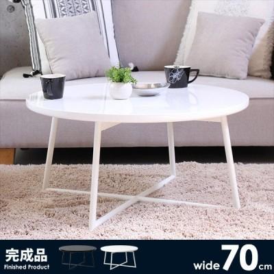 センターテーブル リビングテーブル ローテーブル 円型 丸型 pouta[d]