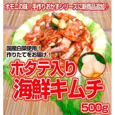 ホタテ入り海鮮キムチ500g:冷蔵 国産白菜使用!シャキシャキの食感とホタテの旨味が絶妙な作りたてをお届けします
