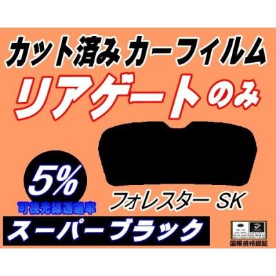 リアガラスのみ (b) フォレスター SK (5%) カット済み カーフィルム SK9 SKE SK系 スバル