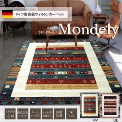 トルコ製 ウィルトン織り カーペット 『モンデリー RUG』 -- ネイビー約130×190cm
