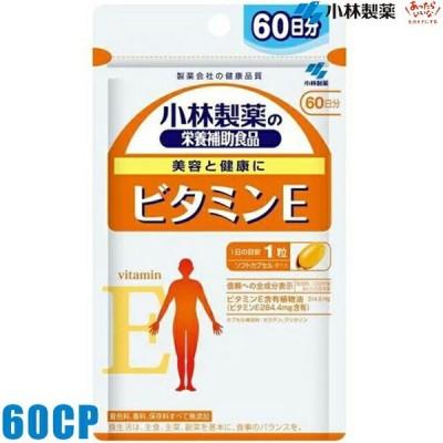 ネコポス可 小林製薬 ビタミンE 60粒/60日分 ビタミンE配合食品