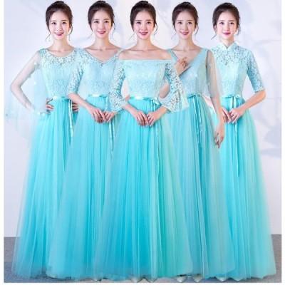 ブライズメイド ドレス 上品 大人 ロングドレス 花嫁の介添えドレス カラードレス プリンセスドレス 結婚式 二次会 パーティー 演奏会 発表会 披露宴 お呼ばれ