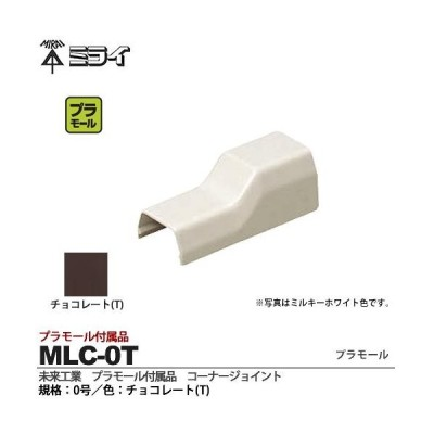 【未来工業】 ミライ プラモール付属品 コーナージョイント 規格:0号 色:チョコレート MLC-0T