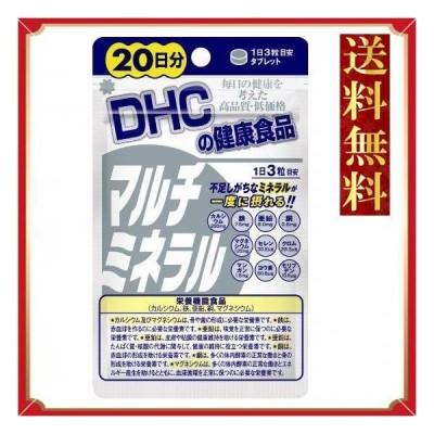 DHC マルチミネラル 20日分 60粒 サプリ サプリメント