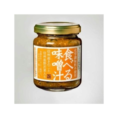 食べる味噌汁 信州産きのこと信州産野沢菜入り(化学調味料不使用)