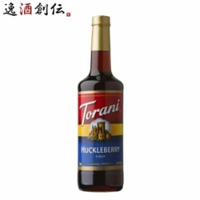 父の日 トラーニ torani  フレーバーシロップ ハックルベリー 750ml 1本 flavored syrop 東洋ベバレッジ ギフト 父親 誕生日 プレゼント